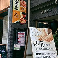 広島袋町店