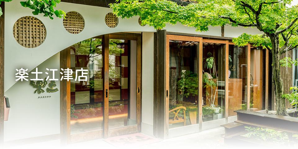 楽土江津店