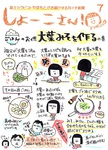 【7月のしょーこさん!】