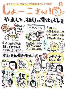 【8月のしょーこさん!】