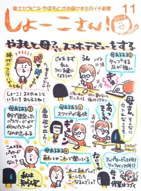 【11月のしょーこさん!】
