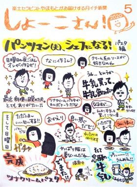 【5月のしょーこさん!】