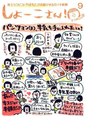 【9月のしょーこさん!】
