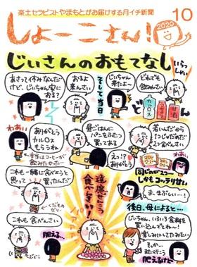 【10月のしょーこさん!】
