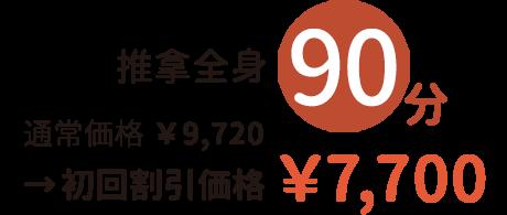 推拿全身90分コースの通常価格¥9,720を、初回割引価格¥7,700に!