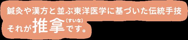 鍼灸や漢方と並ぶ東洋医学に基づいた伝統手技、それが推拿(すいな)です。